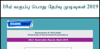 10th public exam result date 2019 | ExamsDaily Tamil