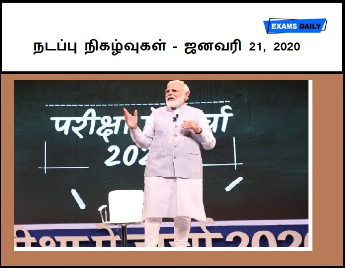 21st January Current Affairs Tamil