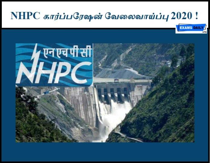 NHPC கார்ப்பரேஷன் வேலைவாய்ப்பு 2020 !